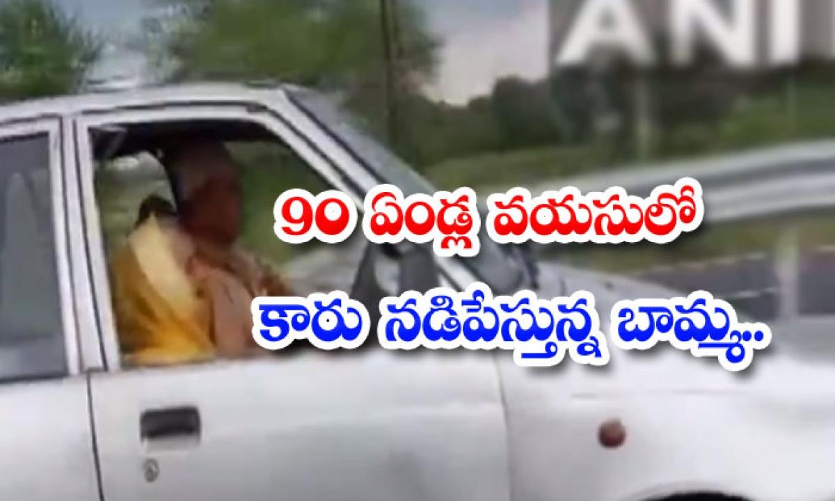 Grandmother Driving A Car In Her 90s-వైరల్.. 90ఏండ్ల వయసులో కారు నడిపేస్తున్న బామ్మ..-General-Telugu-Telugu Tollywood Photo Image-TeluguStop.com