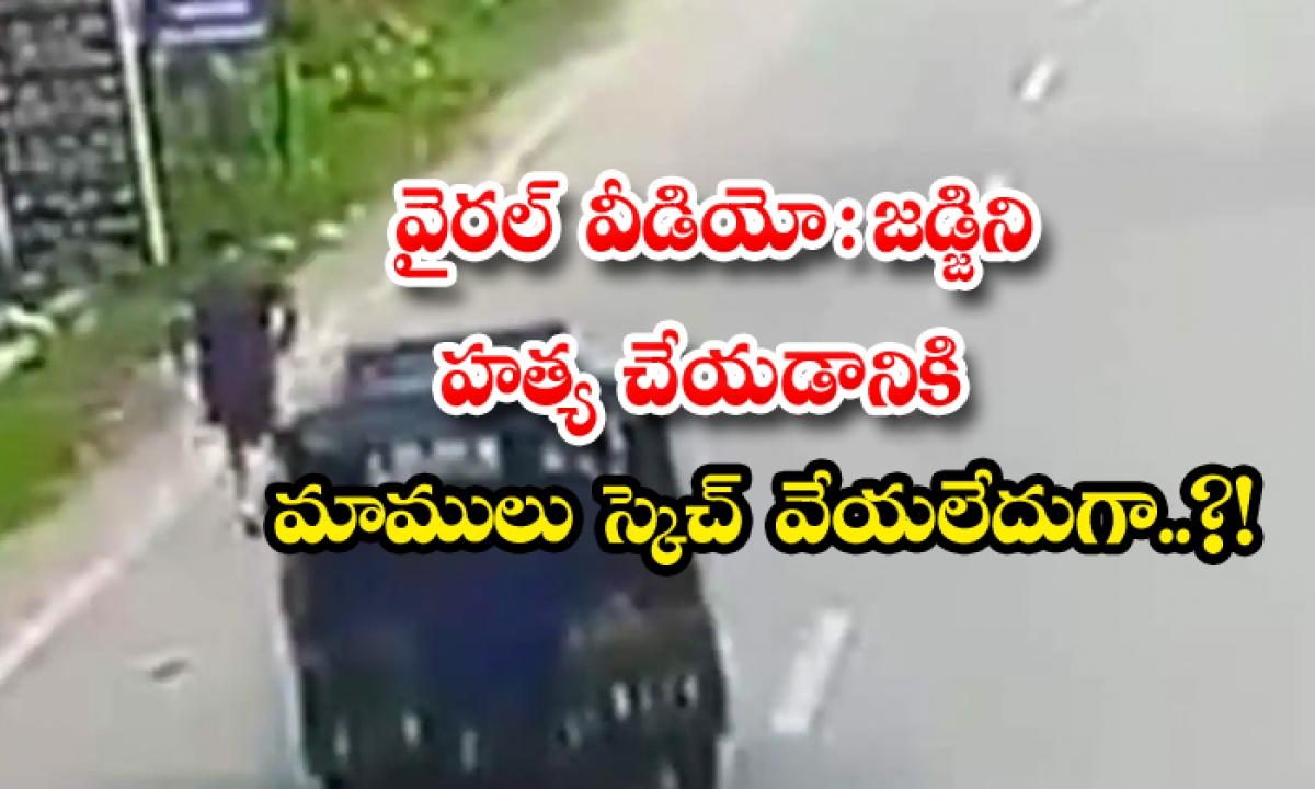 Viral Video Ordinary Sketch To Assassinate Judge-వైరల్ వీడియో: జడ్జిని హత్య చేయడానికి మాములు స్కెచ్ వేయలేదుగా..-General-Telugu-Telugu Tollywood Photo Image-TeluguStop.com