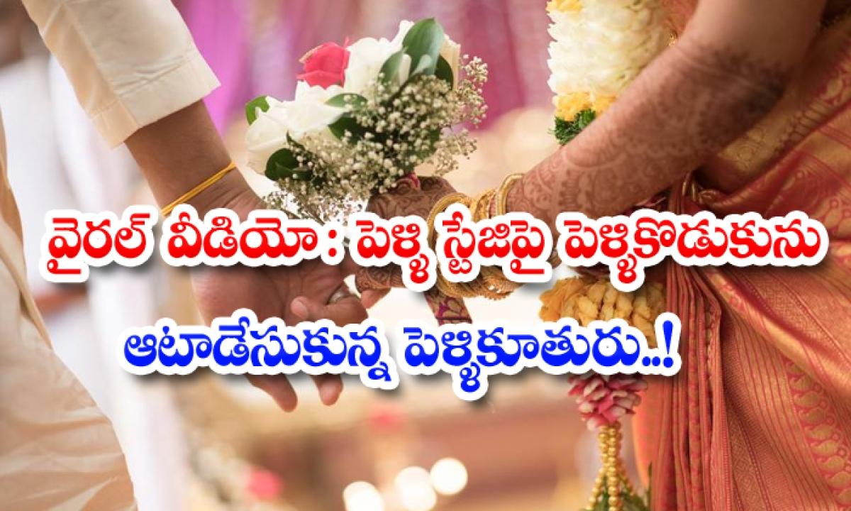 Viral Video The Bride Who Played The Groom On The Wedding Stage-వైరల్ వీడియో: పెళ్ళి స్టేజిపై పెళ్లికొడుకును ఆటాడేసుకున్న పెళ్ళికూతురు..-General-Telugu-Telugu Tollywood Photo Image-TeluguStop.com