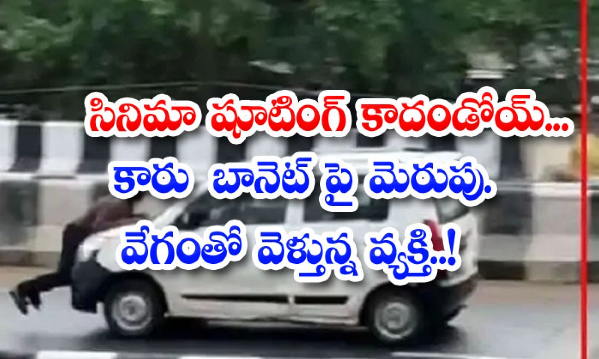 Viral Video Kadandoy Film Shooting A Man Going With Lightning Speed On The Car Bonnet-వైరల్ వీడియో: సినిమా షూటింగ్ కాదండోయ్.. కారు బానెట్ పై మెరుపు వేగంతో వెళ్తున్న వ్యక్తి..-General-Telugu-Telugu Tollywood Photo Image-TeluguStop.com