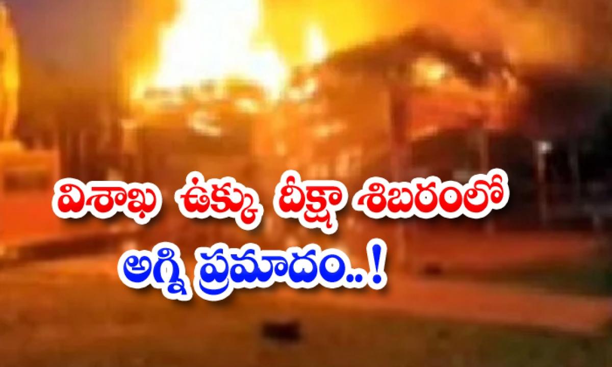Fire At Visakhapatnam Steel Initiation Camp-విశాఖ ఉక్కు దీక్షా శిబరంలో అగ్నిప్రమాదం.. -Breaking/Featured News Slide-Telugu Tollywood Photo Image-TeluguStop.com