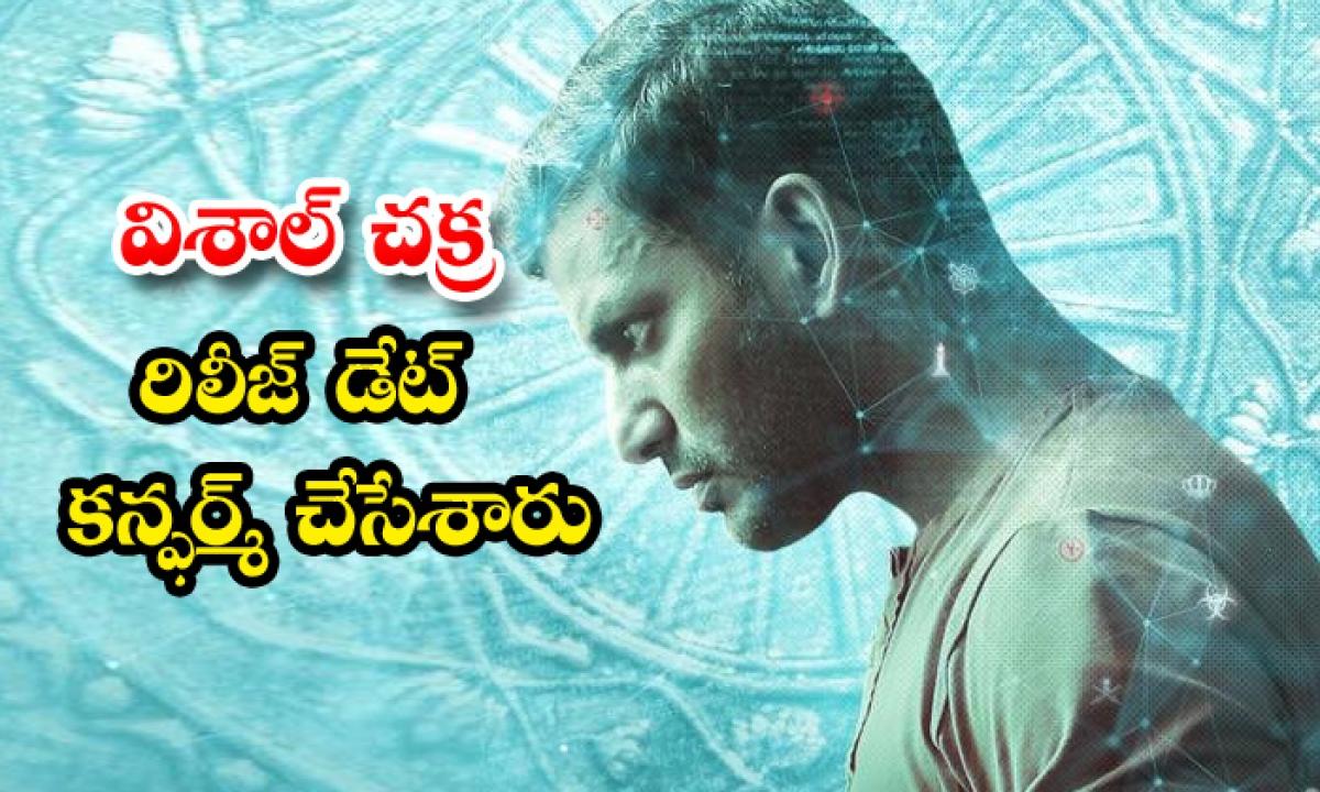 Vishal Chakra Ott Treat On Diwali-విశాల్ చక్ర రిలీజ్ డేట్ కన్ఫర్మ్ చేసేశారు-Latest News - Telugu-Telugu Tollywood Photo Image-TeluguStop.com