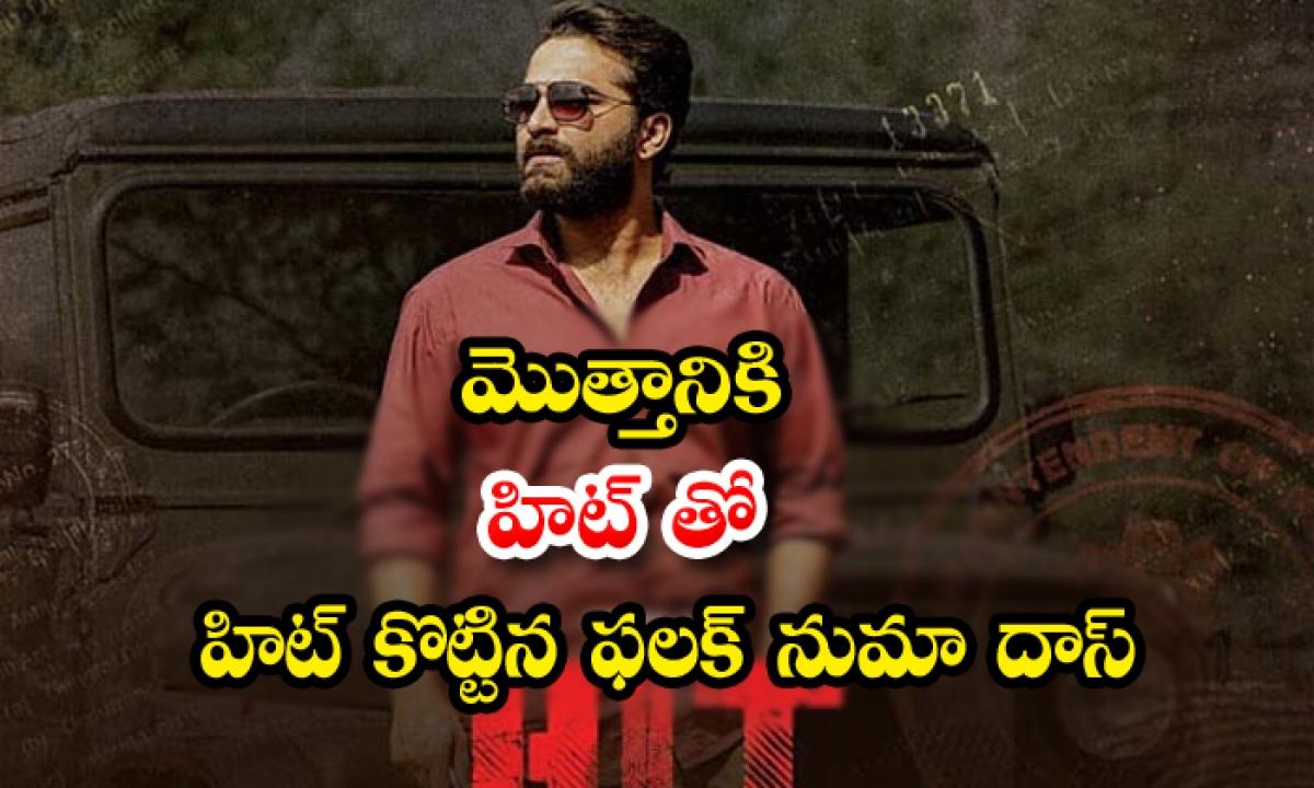 Vishwak Sen Beat The Hit With Hit Movie-TeluguStop.com