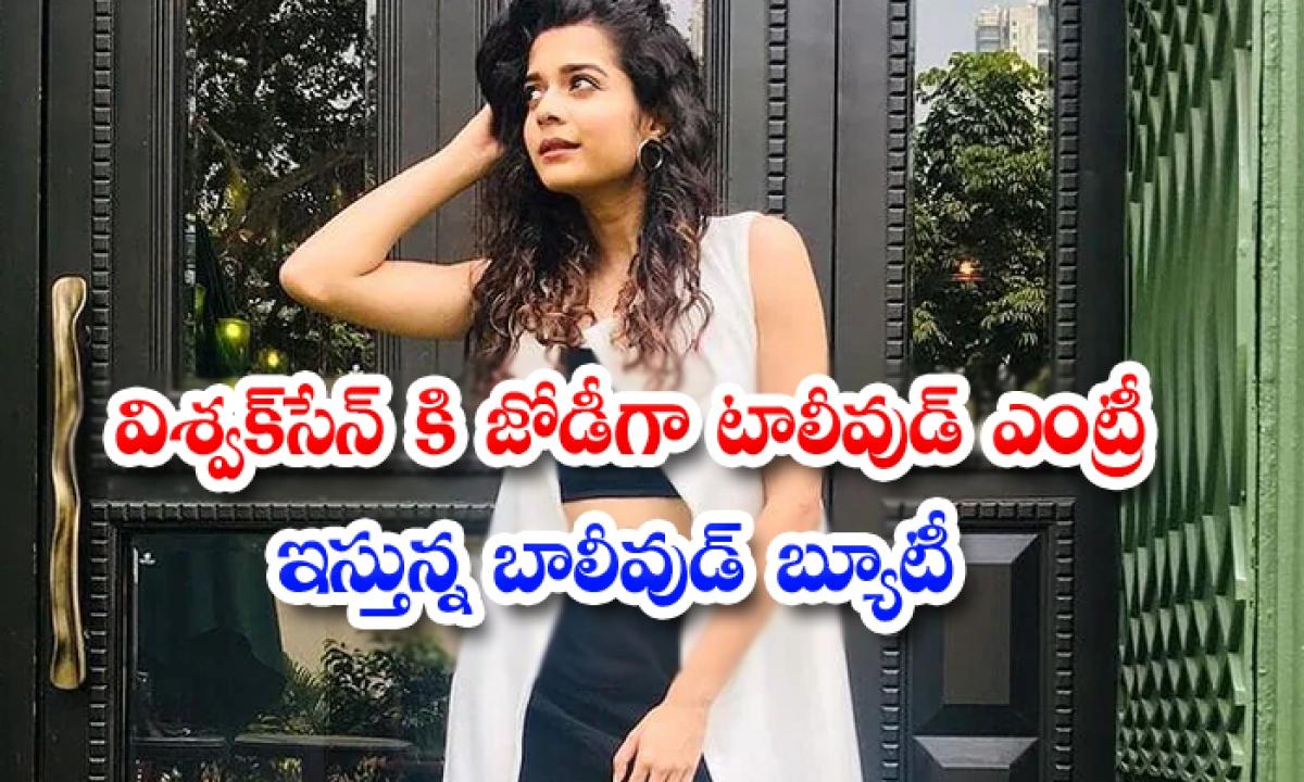 Netflix Hot Beauty Mithila Palkar Tollywood Entry-TeluguStop.com