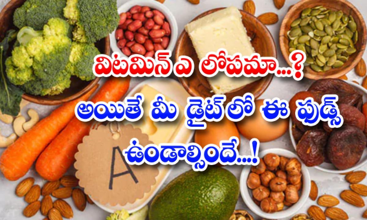 These Foods Help To Get Rid Of Vitamin A Deficiency-విటమిన్ ఎ లోపమా అయితే మీ డైట్లో ఈ ఫుడ్స్ ఉండాల్సిందే-Latest News - Telugu-Telugu Tollywood Photo Image-TeluguStop.com