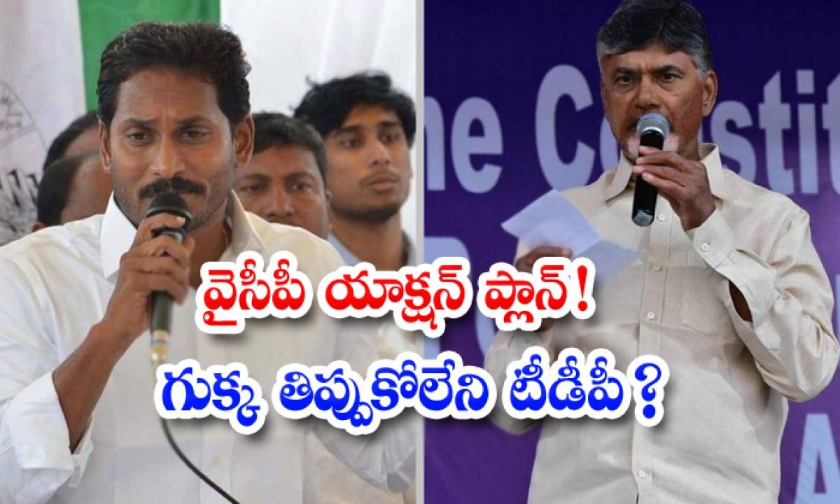Ycp Government Focuses On Corruption Of Tdp Leaders-వైసీపీ యాక్షన్ ప్లాన్ గుక్క తిప్పుకోలేని టీడీపీ -Political-Telugu Tollywood Photo Image-TeluguStop.com