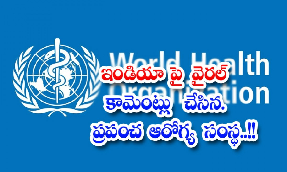 World Health Organization Makes Viral Comments On India-TeluguStop.com