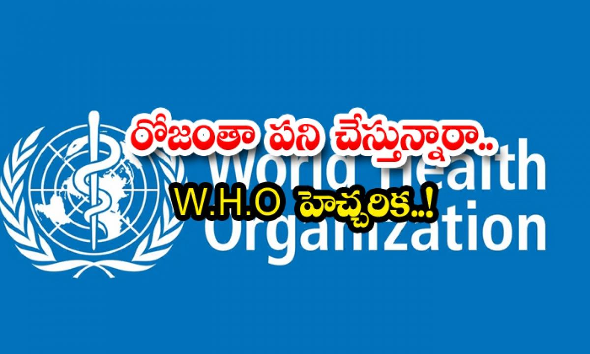 రోజంతా పని చేస్తున్నారా.. W.H.O హెచ్చరిక..!-రోజంతా పని చేస్తున్నారా.. W.H.O హెచ్చరిక..-Breaking/Featured News Slide-Telugu Tollywood Photo Image-TeluguStop.com