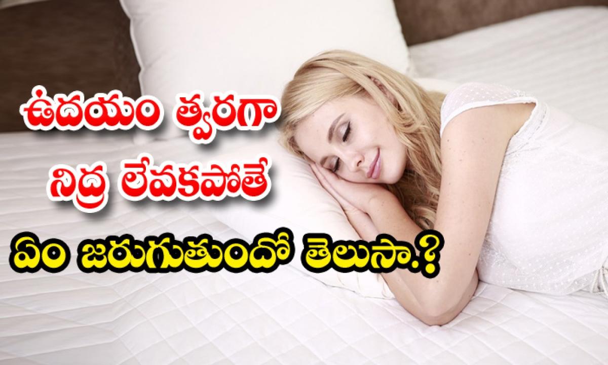 Sleeping At Morning After Sunrise-ఉదయం త్వరగా నిద్ర లేవకపోతే ఏం జరుగుతుందో తెలుసా-Latest News - Telugu-Telugu Tollywood Photo Image-TeluguStop.com