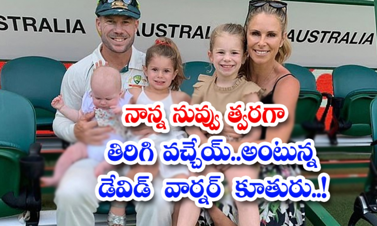 Viral Post Daddy Youll Be Back Soon Says David Warners Daughter-TeluguStop.com