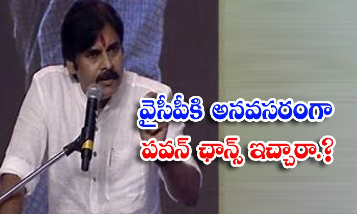 Was Ycp Given An Unnecessary Chance Ycp Pawan Kalyanap News-వైసీపీకి అనవసరంగా పవన్ ఛాన్స్ ఇచ్చారా..-Latest News - Telugu-Telugu Tollywood Photo Image-TeluguStop.com