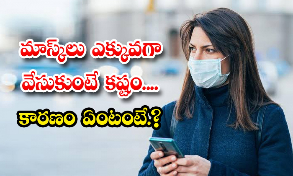 Wearing Mask Continuously Health Problems-TeluguStop.com