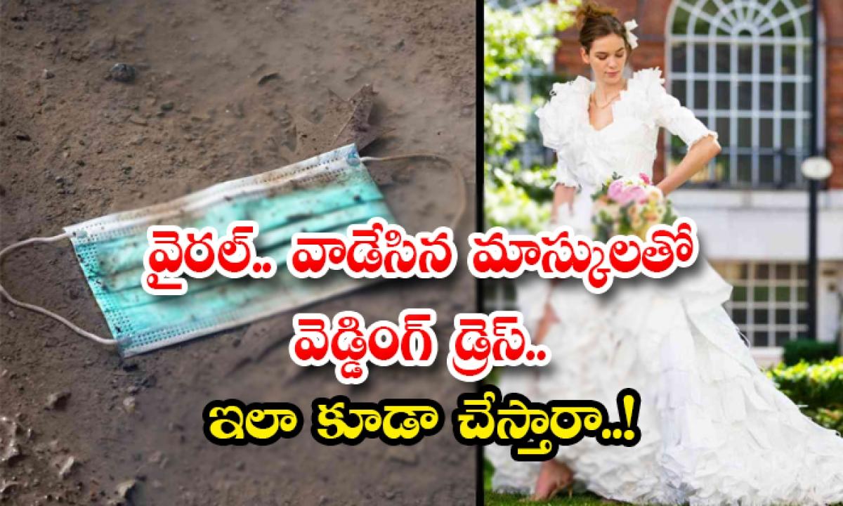 Wedding Gown Made Entirely Of 1500 Discarded Face-వైరల్.. వాడేసిన మాస్కులతో వెడ్డింగ్ డ్రెస్.. ఇలా కూడా చేస్తారా..-General-Telugu-Telugu Tollywood Photo Image-TeluguStop.com