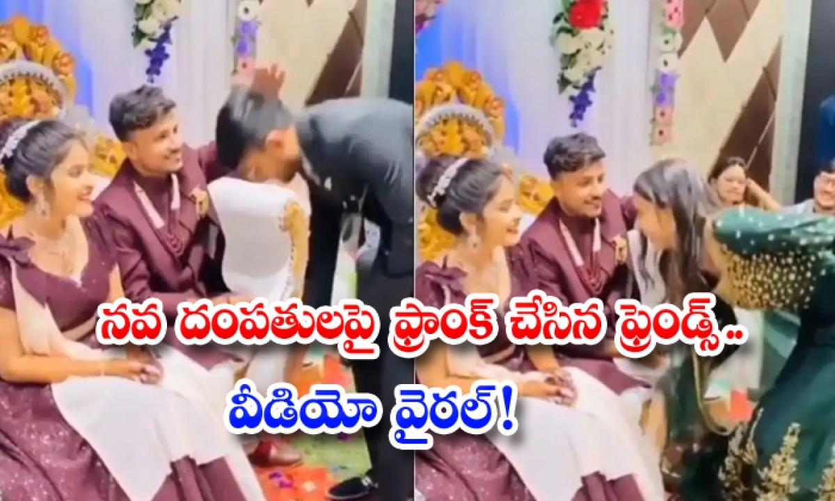 Newly Wed Couples Friends Pull Hilarious Prank On Them During Wedding Reception-నవ దంపతులపై ఫ్రాంక్ చేసిన ఫ్రెండ్స్.. వీడియో వైరల్ -General-Telugu-Telugu Tollywood Photo Image-TeluguStop.com