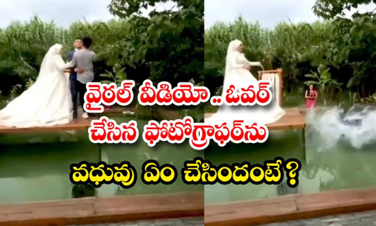 Bride Pushes Groom And Photographer Into The Water During Photoshoot-వైరల్ వీడియో.. ఓవర్ చేసిన ఫోటోగ్రాఫర్ ను వధువు ఏం చేసిందంటే -General-Telugu-Telugu Tollywood Photo Image-TeluguStop.com