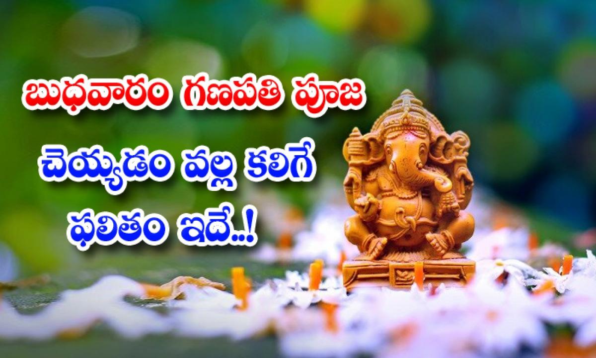 Wednesday Ganesh Pooja Benefits-బుధవారం గణపతి పూజ చెయ్యడం వల్ల కలిగే ఫలితం ఇదే-Latest News - Telugu-Telugu Tollywood Photo Image-TeluguStop.com