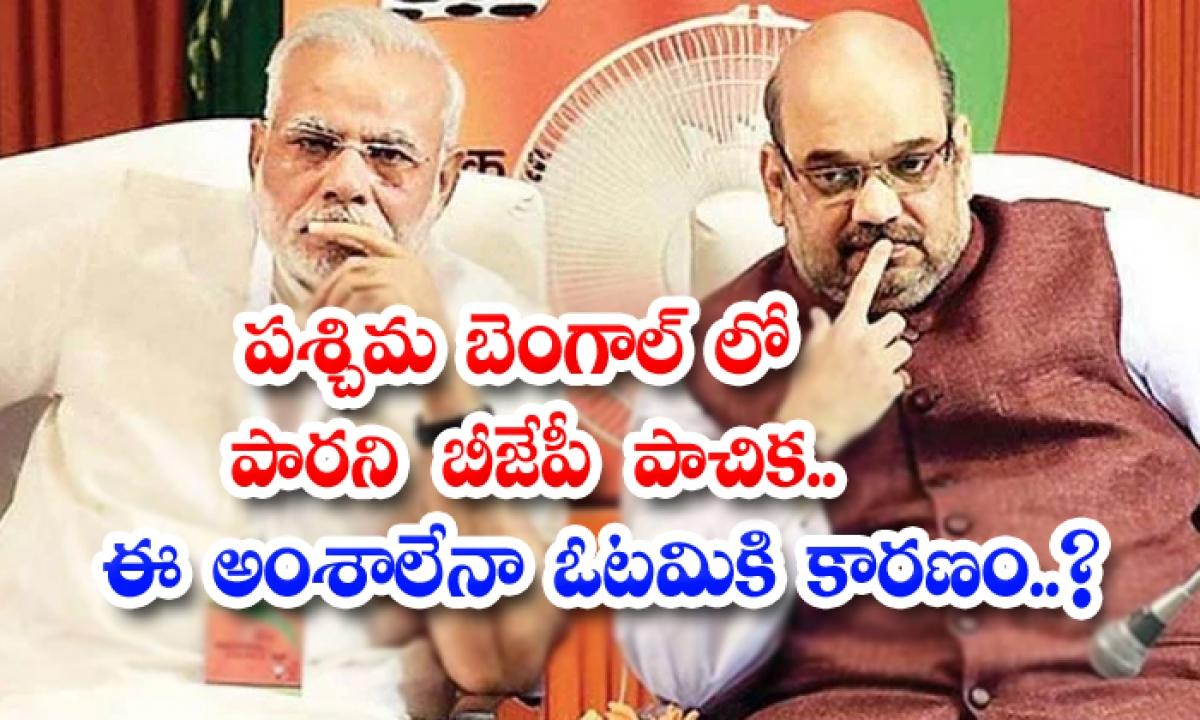 Bjp Plans Not Workout On West Bengal Elections-పశ్చిమబెంగాల్లో పారని బీజేపీ పాచిక.. ఈ అంశాలేనా ఓటమికి కారణం.. -Breaking/Featured News Slide-Telugu Tollywood Photo Image-TeluguStop.com