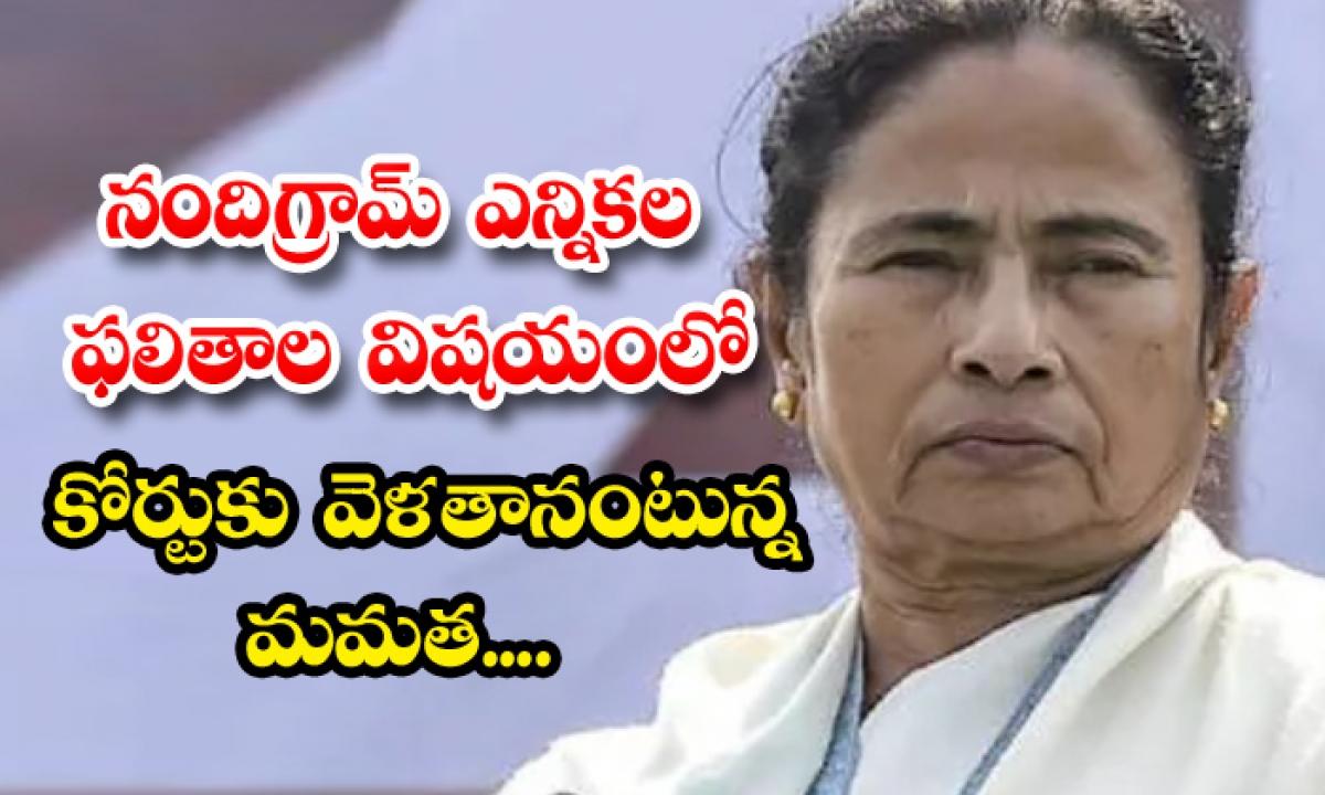West Bengal Cm Mamata Banarjee Decide Go To Court On Nandigram-TeluguStop.com
