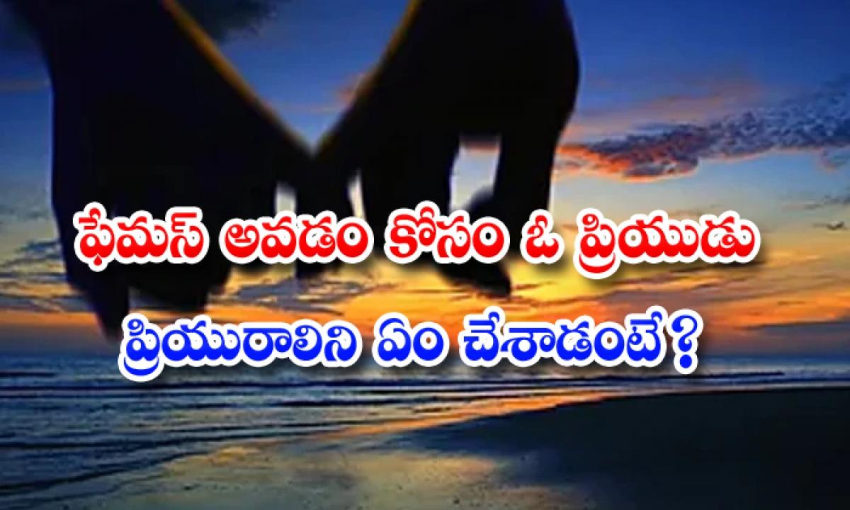 What Did A Boyfriend Do To His Girlfriend To Become Famous-ఫేమస్ అవడం కోసం ఓ ప్రియుడు ప్రియురాలిని ఏం చేశాడంటే-General-Telugu-Telugu Tollywood Photo Image-TeluguStop.com