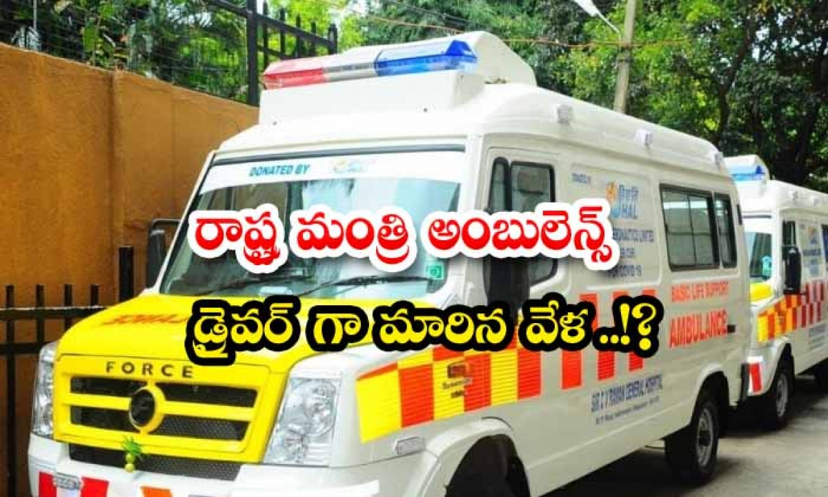 What If The Minister Of State Becomes An Ambulance Driver-TeluguStop.com