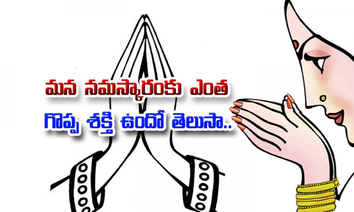 What Is The Meaning And The Benefits Of Namaskar-TeluguStop.com