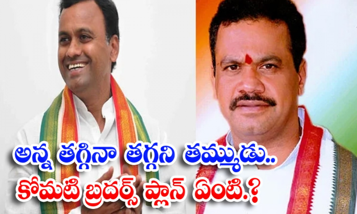 What Is The Plan Of Komati Brothers Komati Brothers-అన్న తగ్గినా తగ్గని తమ్ముడు.. కోమటి బ్రదర్స్ ప్లాన్ ఏంటి..-Latest News - Telugu-Telugu Tollywood Photo Image-TeluguStop.com