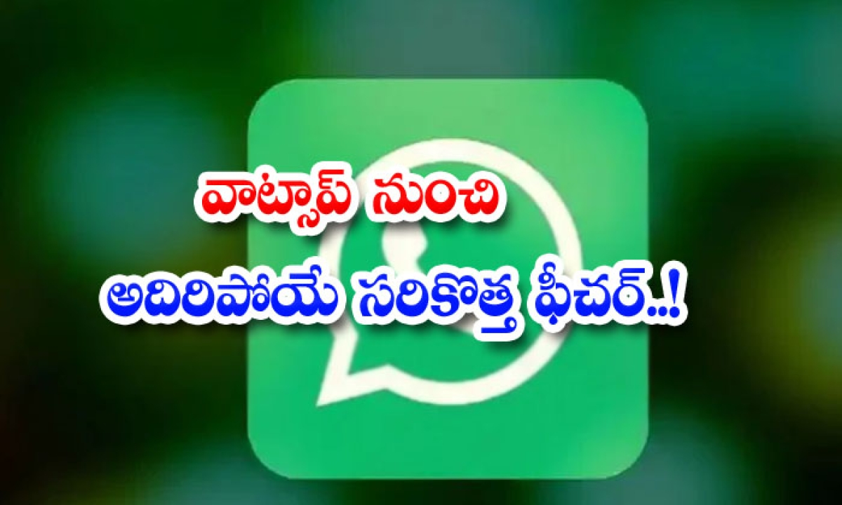 The Latest Feature To Be Removed From Whatsapp-వాట్సాప్ నుంచి అదిరిపోయే సరికొత్త ఫీచర్..-General-Telugu-Telugu Tollywood Photo Image-TeluguStop.com