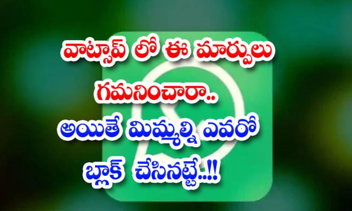 Have You Noticed These Changes In Whatsapp But Someone Has Blocked You-వాట్సాప్లో ఈ మార్పులు గమనించారా.. అయితే మిమ్మల్ని ఎవరో బ్లాక్ చేసినట్టే..-General-Telugu-Telugu Tollywood Photo Image-TeluguStop.com