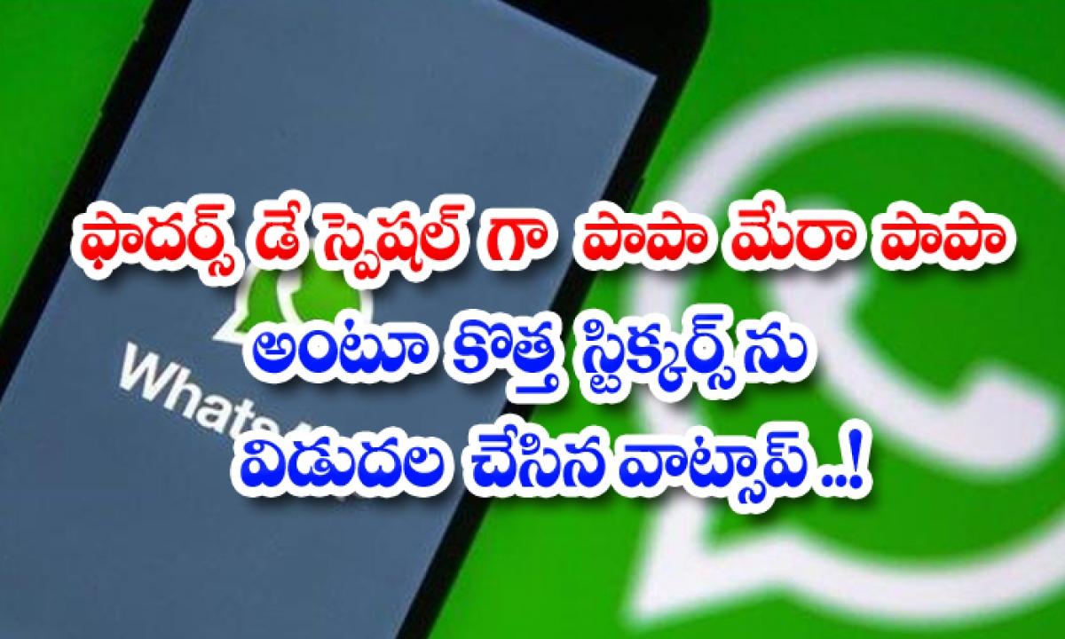 Whatsapp Has Released New Stickers Saying Papa Mere Papa As Fathers Day Special-ఫాదర్స్ డే స్పెషల్ గా పాప మేరే పాపా' అంటూ కొత్త స్టిక్కర్స్ ను విడుదల చేసిన వాట్సాప్..-General-Telugu-Telugu Tollywood Photo Image-TeluguStop.com