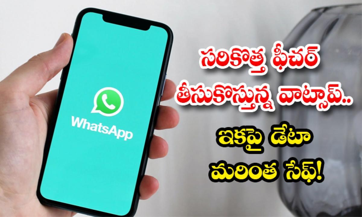 Whatsapp Is Bringing The Latest Feature Data Is More Safe Now-సరికొత్త ఫీచర్ తీసుకొస్తున్న వాట్సాప్.. ఇకపై డేటా మరింత సేఫ్-General-Telugu-Telugu Tollywood Photo Image-TeluguStop.com