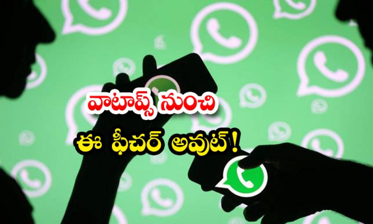 Whatsapp Going To Remove Data Backup Feature-వాట్సాప్ నుంచి ఈ ఫీచర్ అవుట్-General-Telugu-Telugu Tollywood Photo Image-TeluguStop.com