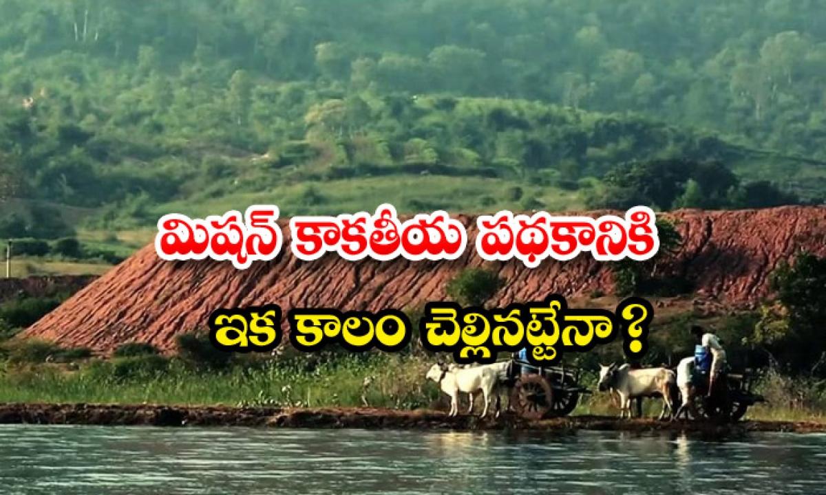 Whether The Mission Kakatiya Scheme Is Long-మిషన్ కాకతీయ పథకానికి ఇక కాలం చెల్లినట్టేనా-Latest News - Telugu-Telugu Tollywood Photo Image-TeluguStop.com