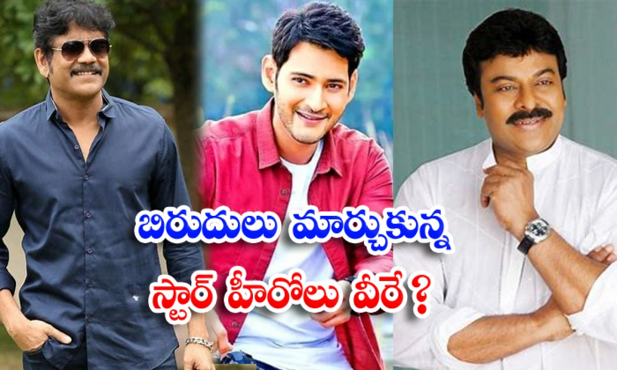 Who Are The Star Heroes Who Have Changed Titles-TeluguStop.com