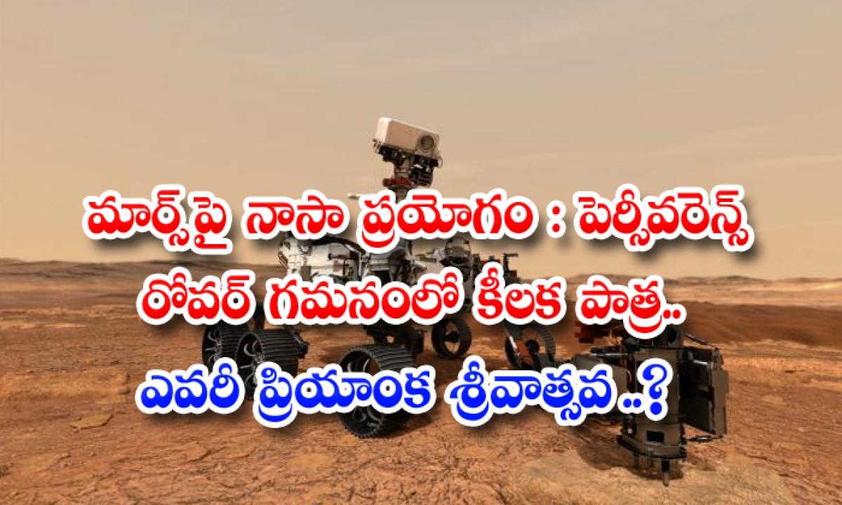 Who Is Priyanka Srivastava All About Indian Origin Woman On Nasas Mars Mission-మార్స్పై నాసా ప్రయోగం: ''పెర్సీవరెన్స్'' రోవర్ గమనంలో కీలకపాత్ర.. ఎవరీ ప్రియాంక శ్రీవాత్సవ..-Latest News - Telugu-Telugu Tollywood Photo Image-TeluguStop.com