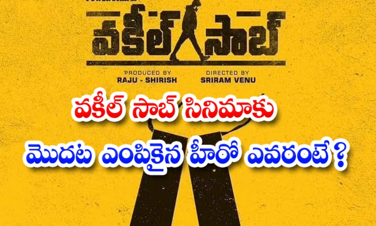 Who Was The First Hero Of The Film Vakil Saab-TeluguStop.com