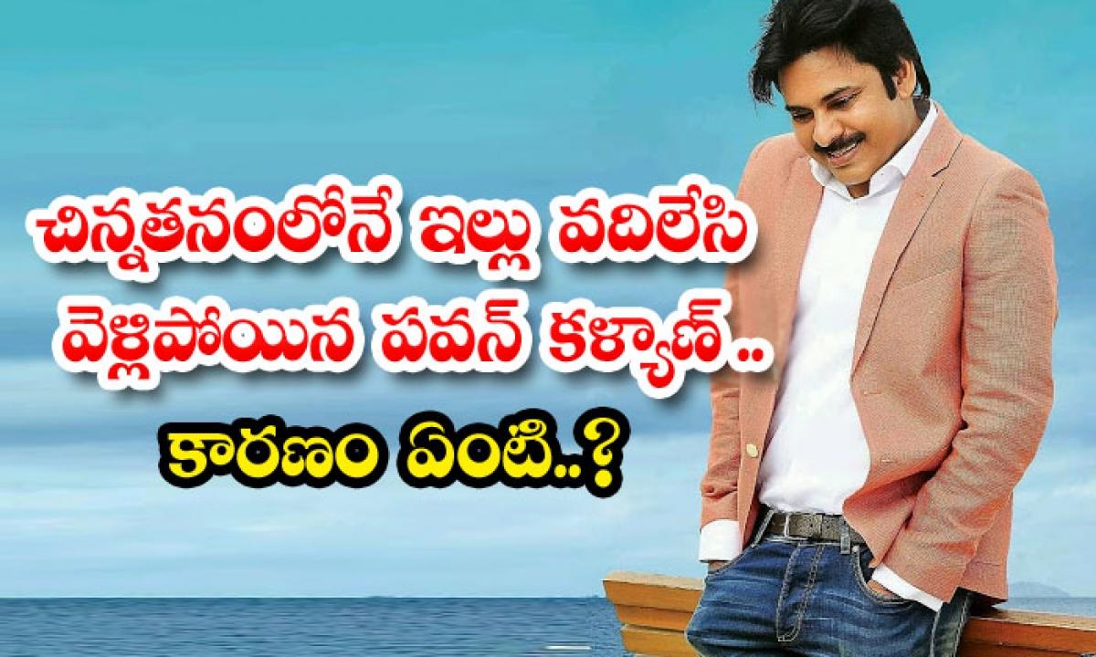 Why Pawan Kalyan Want To Left The House In His Childhood-చిన్నతనంలోనే ఇల్లు వదిలేసి వెళ్ళిపోయిన పవన్ కళ్యాణ్ ..కారణం ఏంటి..-Latest News - Telugu-Telugu Tollywood Photo Image-TeluguStop.com