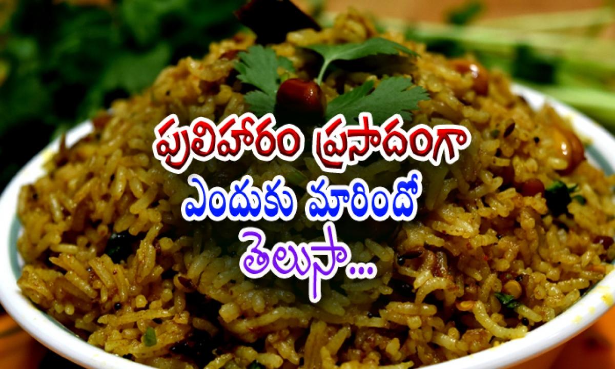 Why Tamarind Rice Culture Status In Hinduism-పులిహోర ప్రసాదంగా ఎందుకు మారిందో తెలుసా…. దాని వెనక ఉన్న కథ ఏమిటో తెలుసుకోండి-Telugu Bhakthi-Telugu Tollywood Photo Image-TeluguStop.com