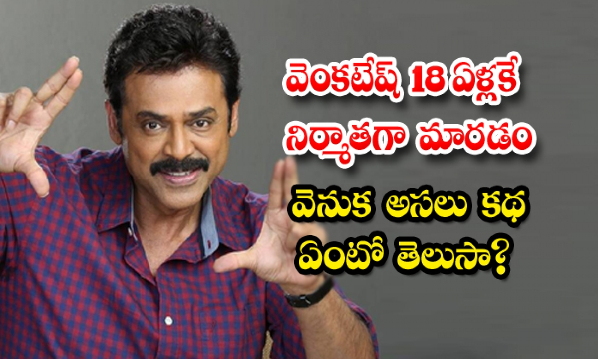 Why Venkatesh Started Career As Producer In His 18 Years Time-వెంకటేష్ 18 ఏళ్లకే నిర్మాతగా మారడం వెనుక అసలు కథ ఏంటో తెలుసా-Latest News - Telugu-Telugu Tollywood Photo Image-TeluguStop.com