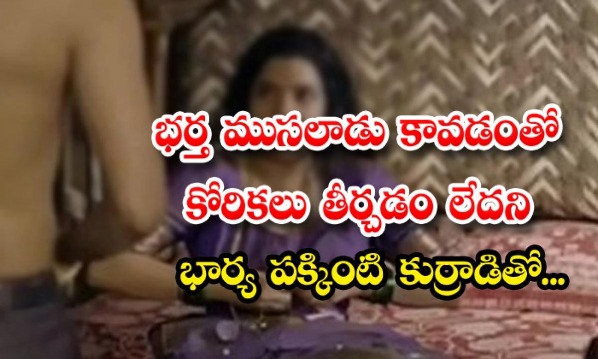 Married Woman Brutally Killed Her Husband For Illegal Affair In Karnataka-భర్త ముసలాడు కావడంతో కోరికలు తీర్చడం లేదని భార్య పక్కింటి కుర్రాడితో …-Latest News - Telugu-Telugu Tollywood Photo Image-TeluguStop.com