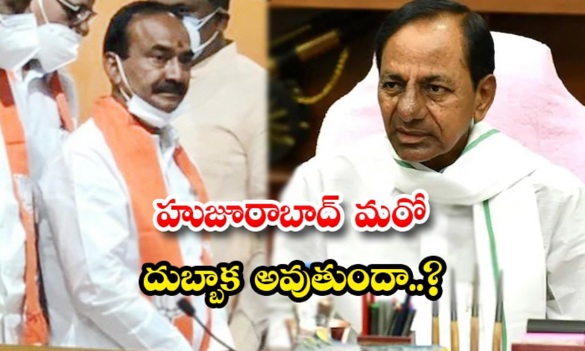 Will Huzurabad Become Another Dubbaka-హుజూరాబాద్ మరో దుబ్బాక అవుతుందా..-Latest News - Telugu-Telugu Tollywood Photo Image-TeluguStop.com