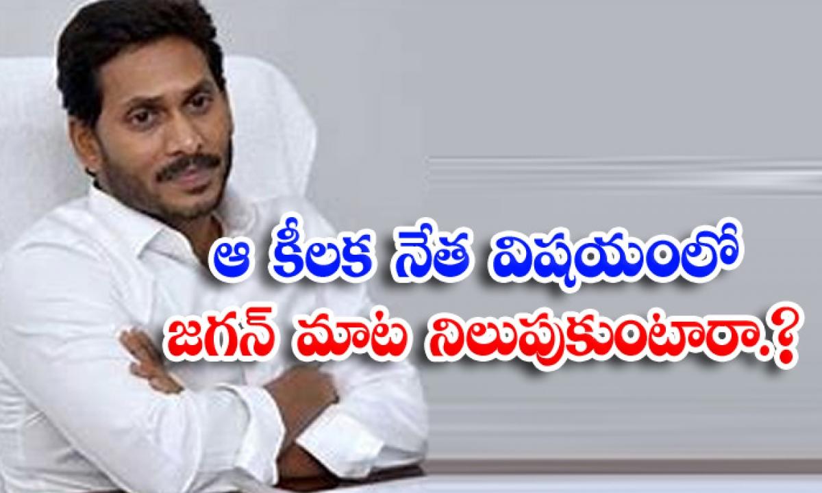 Will Jagan Keep His Word On That Key Leader Jagan-ఆ కీలక నేత విషయంలో జగన్ మాట నిలుపుకుంటారా..-Latest News - Telugu-Telugu Tollywood Photo Image-TeluguStop.com