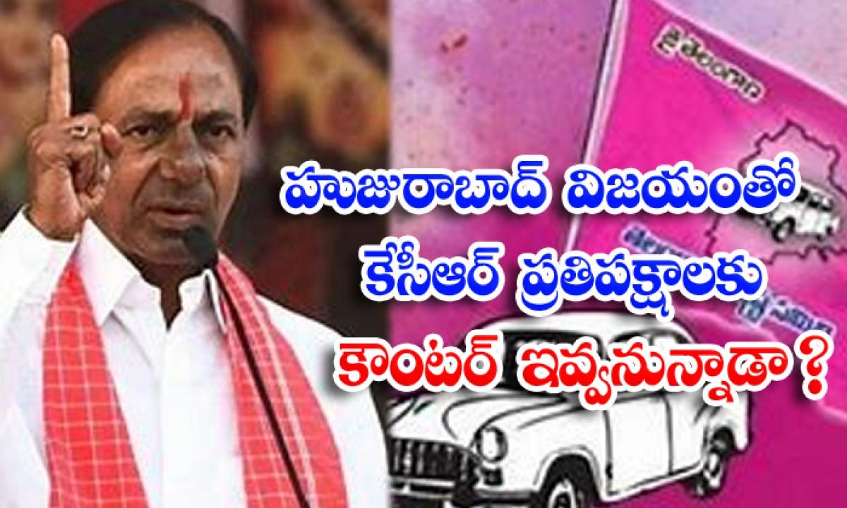 Will Kcr Counter The Opposition With The Huzurabad Victory-హుజురాబాద్ విజయంతో కేసీఆర్ ప్రతిపక్షాలకు కౌంటర్ ఇవ్వనున్నాడా-Latest News - Telugu-Telugu Tollywood Photo Image-TeluguStop.com