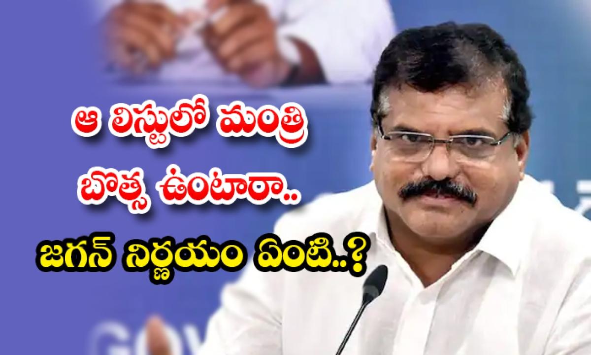 Will Minister Botsa Be On That List What Is The Decision Of Jagan-ఆ లిస్టులో మంత్రి బొత్స ఉంటారా.. జగన్ నిర్ణయం ఏంటి..-Latest News - Telugu-Telugu Tollywood Photo Image-TeluguStop.com