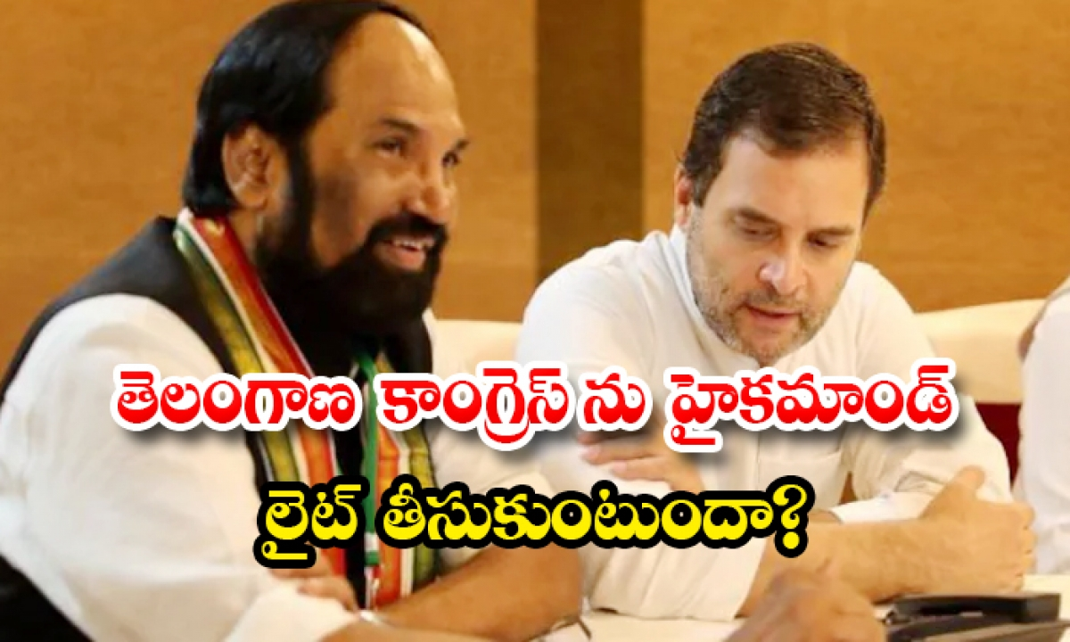 Will The High Command Take The Telangana Congress Lightly-TeluguStop.com