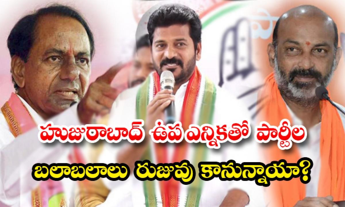 Will The Huzurabad By Election Prove The Strength Of The Parties-హుజురాబాద్ ఉప ఎన్నికతో పార్టీల బలాబలాలు రుజువు కానున్నాయా-Latest News - Telugu-Telugu Tollywood Photo Image-TeluguStop.com