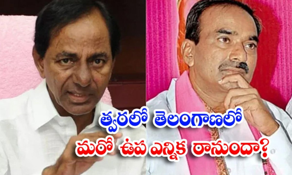 Will There Be Another By Election In Telangana Soon-TeluguStop.com