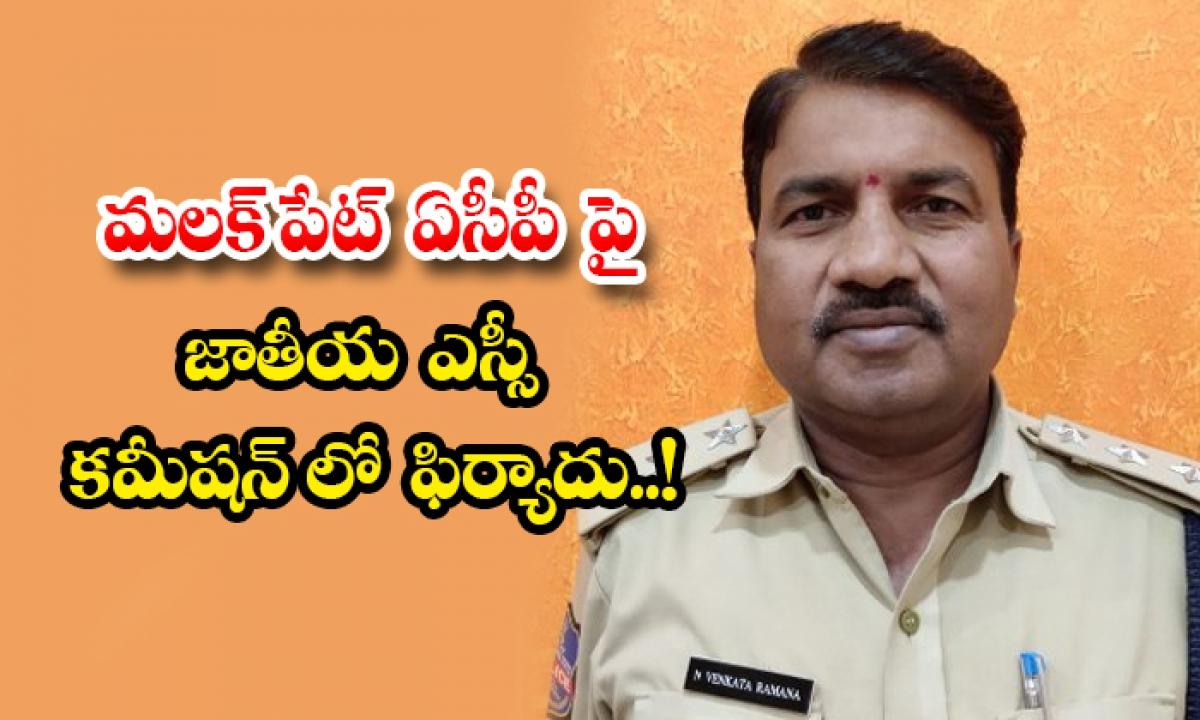 Woman Complaint Against Malakpet Acp-మలక్ పేట్ ఏసీపీ పై జాతీయ ఎస్సీ కమీషన్ లో ఫిర్యాదు..-Breaking/Featured News Slide-Telugu Tollywood Photo Image-TeluguStop.com