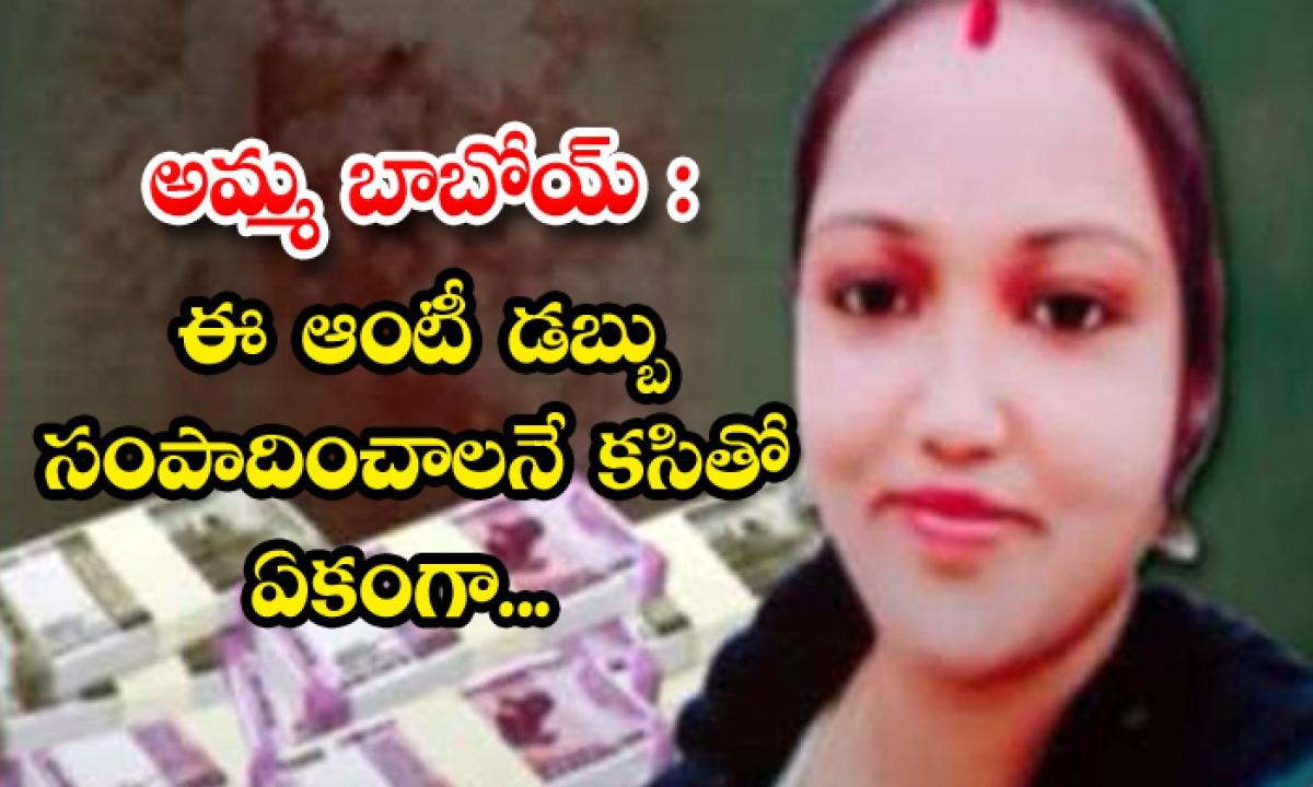 Women Cheating Men For Money And Gold In Tamil Nadu-అమ్మ బాబోయ్ : ఈ ఆంటీ డబ్బు సంపాదించాలనే కసితో ఏకంగా….-Latest News - Telugu-Telugu Tollywood Photo Image-TeluguStop.com