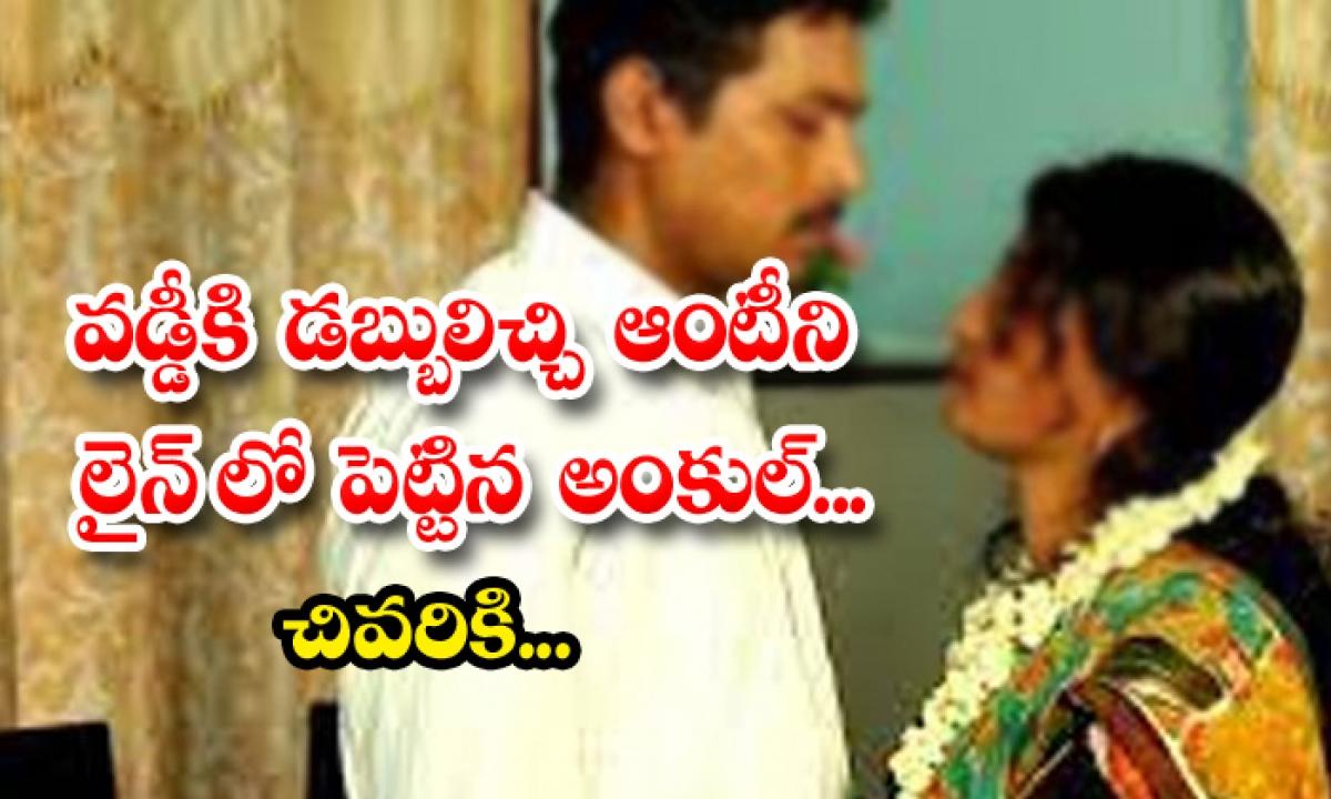 Local Financiers Brutally Killed For Illegal Affair-వడ్డీ కి డబ్బులిచ్చి ఆంటీ ని లైన్ లో పెట్టిన అంకుల్.. చివరికి…-Latest News - Telugu-Telugu Tollywood Photo Image-TeluguStop.com