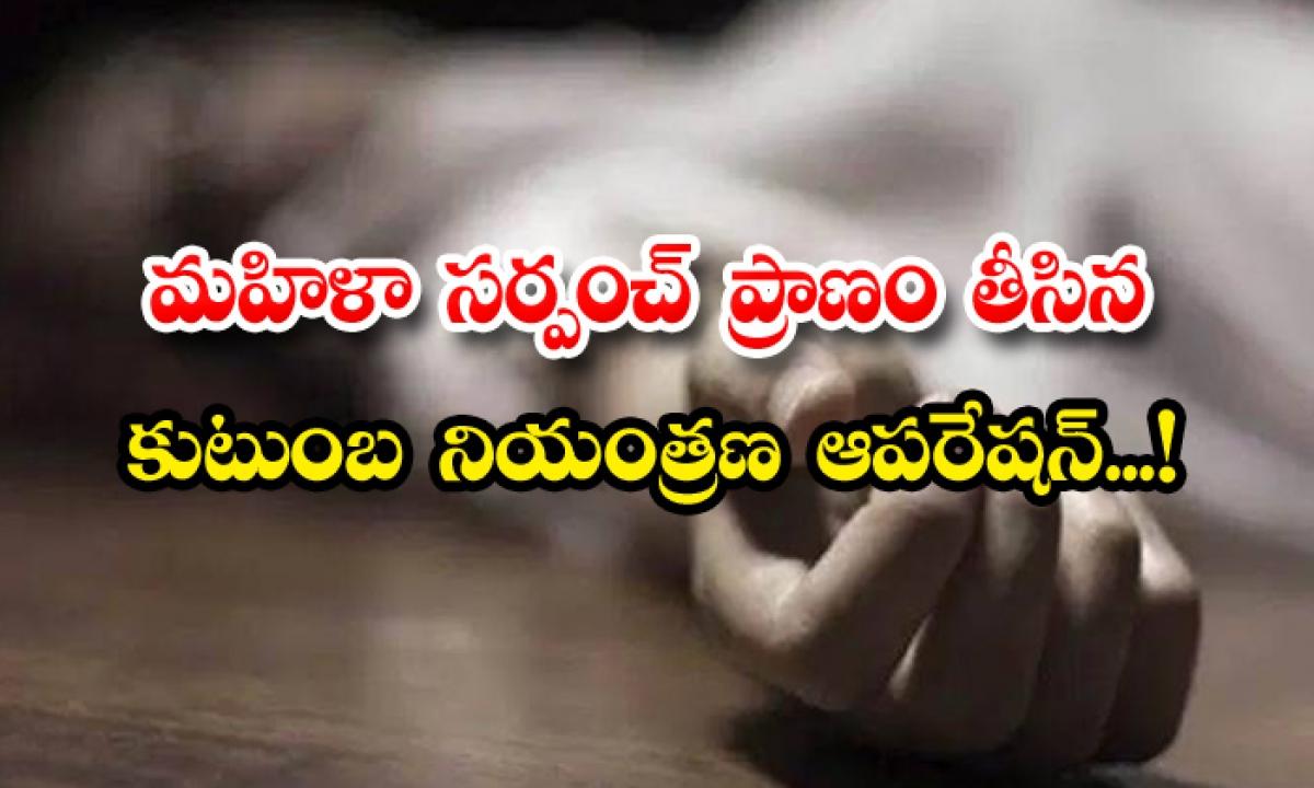 Family Planning Operation Kills Woman-TeluguStop.com